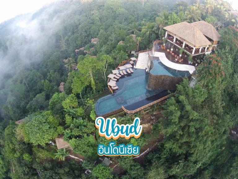 เที่ยวอูบุด บาหลี (Ubud, Bali)